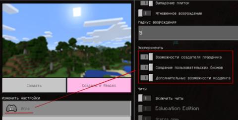 Как включить Экспериментальный игровой процесс в Майнкрафт